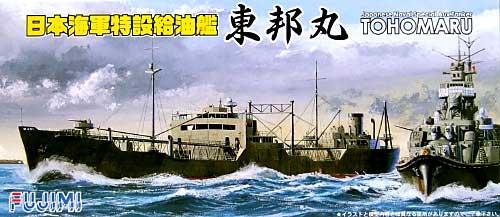 日本海軍 特設給油艦 東邦丸プラモデル(フジミ1/700 特シリーズNo.旧012)商品画像