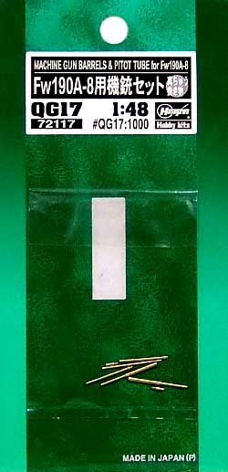 Fw190A-8用 機銃セットメタル(ハセガワ1/48 QG帯No.QG017)商品画像