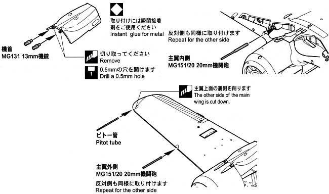 Fw190A-8用 機銃セットメタル(ハセガワ1/48 QG帯No.QG017)商品画像_2