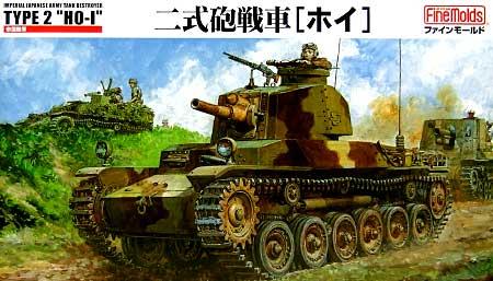 帝国陸軍 二式砲戦車 (ホイ)プラモデル(ファインモールド1/35 ミリタリーNo.旧FM024)商品画像