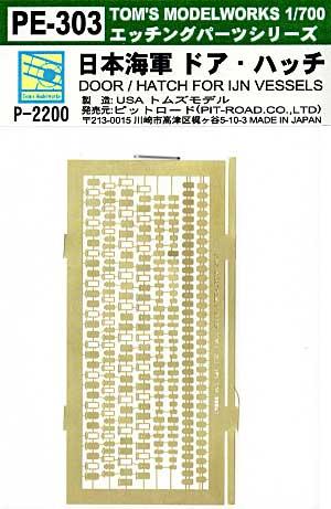 日本海軍 ドア・ハッチエッチング(トムスモデル1/700 艦船用エッチングパーツシリーズNo.PE303)商品画像