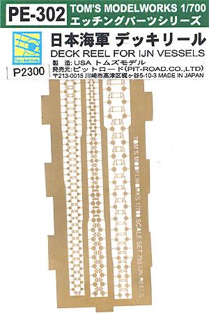 日本海軍 デッキリールエッチング(トムスモデル1/700 艦船用エッチングパーツシリーズNo.PE302)商品画像