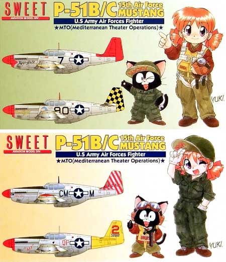 P-51B/C 第15航空軍 マスタングプラモデル(SWEET1/144スケールキットNo.018)商品画像