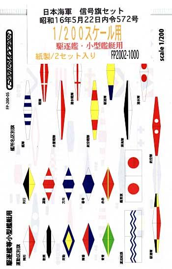 日本海軍 信号旗セット 昭和16年5月22日内令572号 駆逐艦・小型艦艇用 (1/200用)シート(シールズモデル日本海軍 信号旗セットNo.FP2002)商品画像