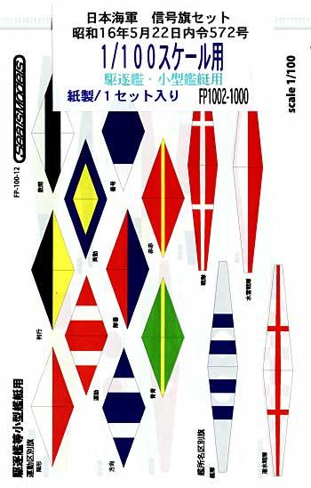 日本海軍 信号旗セット 昭和16年5月22日内令572号 駆逐艦・小型艦艇用 (1/100用)シート(シールズモデル日本海軍 信号旗セットNo.FP1002)商品画像