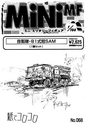 自衛隊 81式 短SAMレジン(紙でコロコロ1/144 ミニミニタリーフィギュアNo.068)商品画像