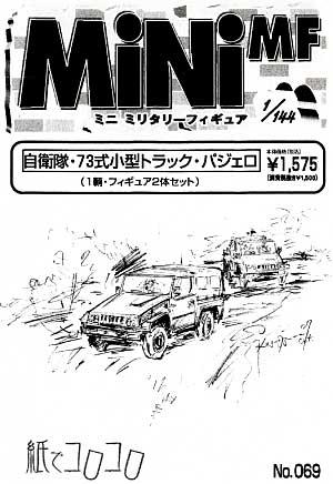 自衛隊 73式小型トラック パジェロレジン(紙でコロコロ1/144 ミニミニタリーフィギュアNo.069)商品画像