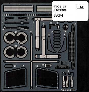 フェラーリ 330P4 グレードアップパーツエッチング(スタジオ27ツーリングカー/GTカー デティールアップパーツNo.FP24115)商品画像