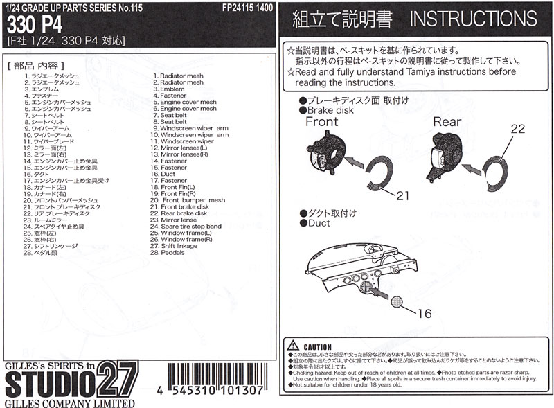 フェラーリ 330P4 グレードアップパーツエッチング(スタジオ27ツーリングカー/GTカー デティールアップパーツNo.FP24115)商品画像_2