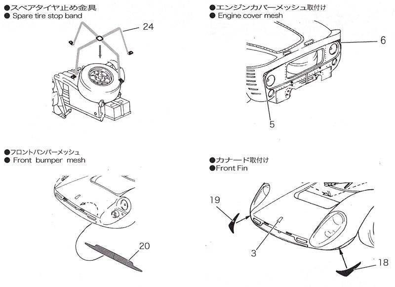 フェラーリ 330P4 グレードアップパーツエッチング(スタジオ27ツーリングカー/GTカー デティールアップパーツNo.FP24115)商品画像_3