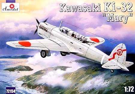 川崎 キ-32 九八式軽爆撃機 太平洋戦争プラモデル(Aモデル1/72 ミリタリー プラスチックモデルキットNo.72154)商品画像