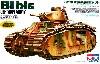 B1 bis 戦車 (ドイツ軍仕様)