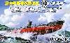 日本陸軍潜行輸送艇 まるゆ艇 ゆ1001号艇