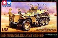 タミヤ1/48 ミリタリーミニチュアシリーズドイツ無線指揮車 Sd.Kfz.250/3 グライフ