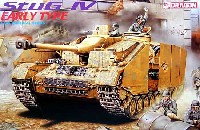 ドイツ 4号突撃砲 初期型