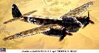 ユンカース Ju88A-11 (A-4/Trop) 北アフリカ