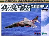 航空自衛隊 F-1 スペシャルマーキング機 (2機セット)
