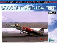 プラッツ1/144 自衛隊機シリーズ航空自衛隊 F-104J 戦競 (2機セット)