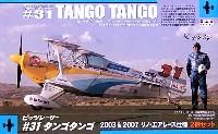 プラッツ1/72 プラスチックモデルキットピッツレーサー #31 タンゴタンゴ 2007 リノ・エアレース仕様 (2機セット)