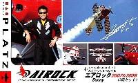 S-2 ピッツスペシャル エアロック 2007 & 2008 (2機セット)