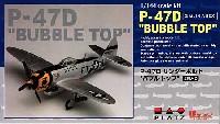 P-47D サンダーボルト バブルトップ