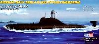 ホビーボス1/700 潜水艦モデルロシア海軍 アクラ級潜水艦