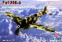ホビーボス1/72 エアクラフト プラモデルフォッケウルフ Fw190A-6