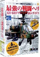 童友社1/144 現用機コレクションAH-64D アパッチ ロングボウ 最強の戦闘ヘリ