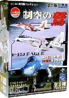 童友社1/144 現用機コレクションF-15J イーグル 制空の鷲