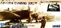 童友社翼コレクションEXラバウルでの激闘 零戦21型 坂井三郎 搭乗機