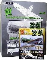 陸鷲 (りくわし) (鍾馗2型、飛燕1型、疾風) (1BOX)