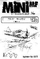 紙でコロコロ1/144 ミニミニタリーフィギュアCA-14 ブーメラン