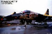 マイクロエース1/144 HG ジェットファイターシリーズF-1 第6飛行隊 1997年戦技競技会 (3機セット)