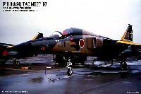 F-1 第6飛行隊 1997年戦技競技会 (3機セット)
