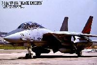 マイクロエース1/144 HG ジェットファイターシリーズF-14A トムキャット VF-154 ブラックナイツ (3機セット)