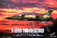 F-105D サンダーチーフ ベトナム迷彩 (3機セット)