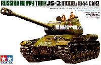 タミヤ1/35 ミリタリーミニチュアシリーズソビエト重戦車 JS-2 1944年型 ChKZ