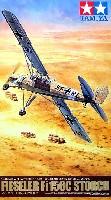 タミヤ1/48 傑作機シリーズフィーゼラー Fi156C シュトルヒ