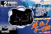 走れ!ケ-100 (後期型塗装バージョン)