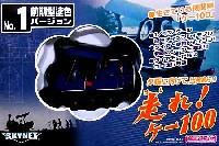 走れ!ケ-100 (前期型塗装バージョン)