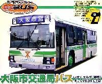 大阪市営 いすゞ エルガ (路線)