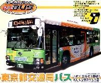 東京都営 いすゞ エルガ (路線)