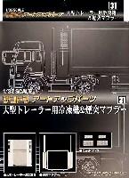 アオシマ1/32 デコトラアートアップパーツ大型トレーラー用 冷凍機 & 煙突マフラー