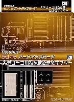 アオシマ1/32 デコトラアートアップパーツ大型カーゴ用 冷凍機 & 煙突マフラー