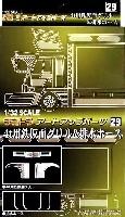 アオシマ1/32 デコトラアートアップパーツ4t用鉄仮面グリル & 排水ホース