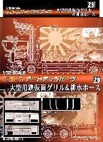 アオシマ1/32 デコトラアートアップパーツ大型用鉄仮面グリル & 排水ホース