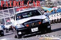 アオシマ1/24 塗装済みパトロールカー シリーズGRS182 クラウン パトロールカー 交通取り締り車両 (ボディツートン塗装済)