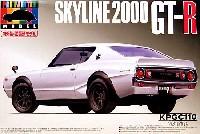 アオシマ1/24 プリペイントモデル シリーズケンメリ HT 2000 GT-R KPGC110 (ホワイト)