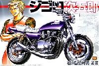 石川九州男 Z2