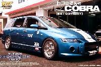 アオシマ1/24 VIP アメリカン所さんのファミリーコブラ (RB1 オデッセイ)